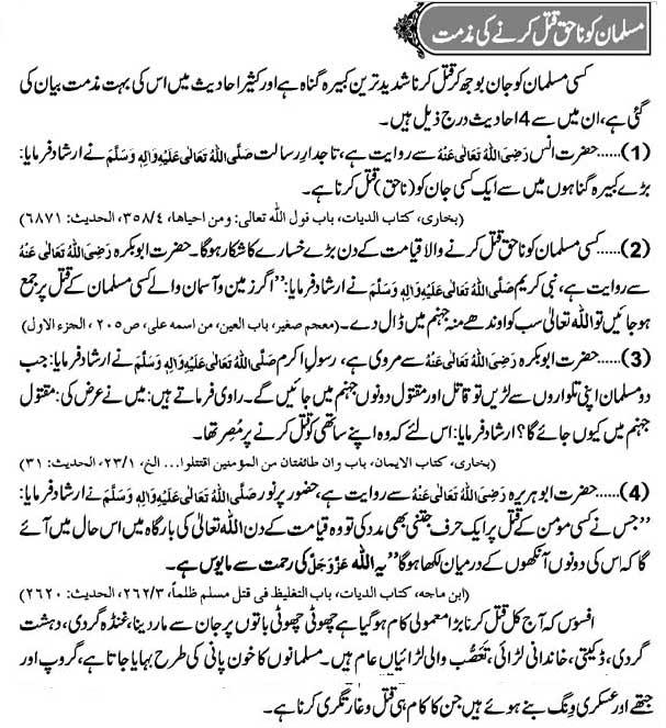 Na Haq Qatal Ki Muzamat