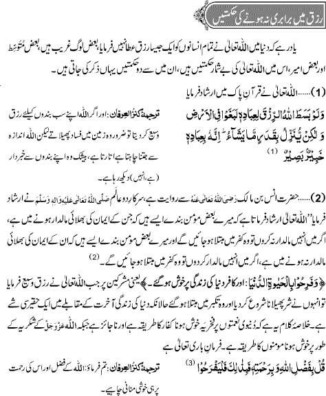 Rizq Mein Brabri Na Honay Ki Hikmatein