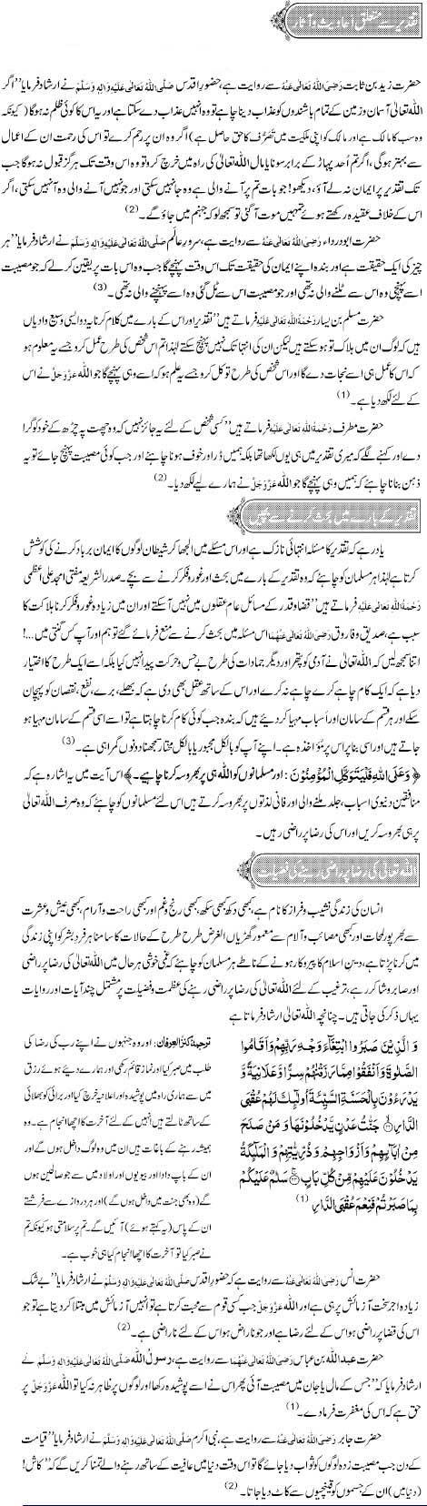 Taqdeer Sey Mutaliq Ahadith-o-Asaar