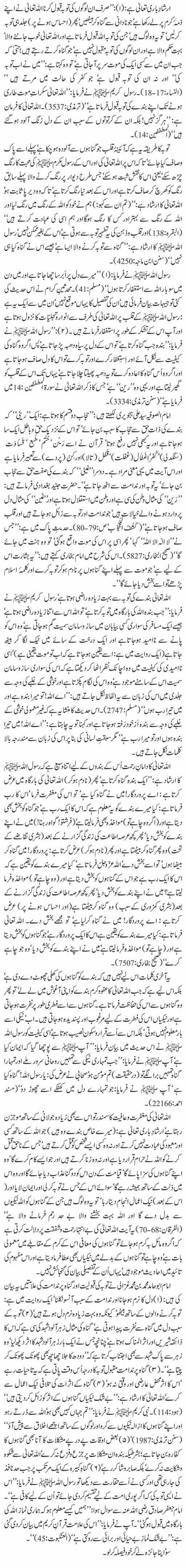 Tauba Ki Haqeeqat (hisa do)