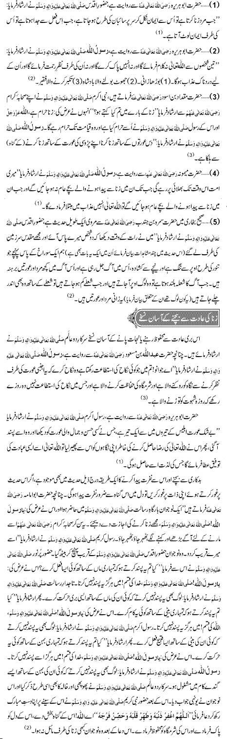 Zina Ki Muzammat Aur Bachnay Kay Tareeqay