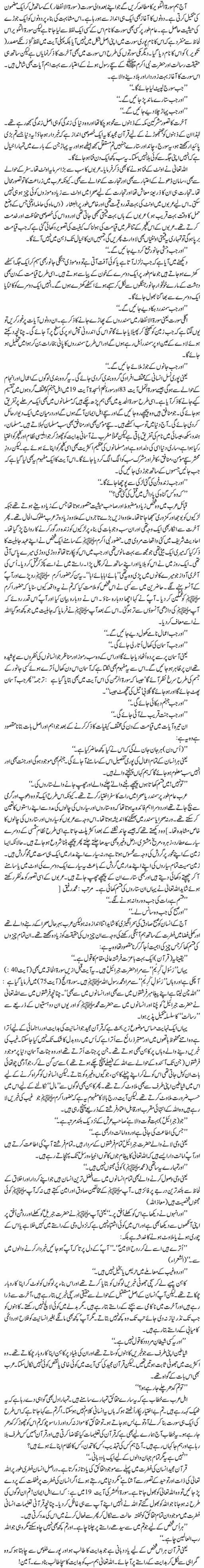 Nazool E Quran Ka Shafaf Nizam