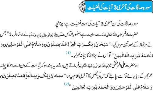 Surah As-Saffat Ki Akhri 3 Ayaat Ki Fazeelat
