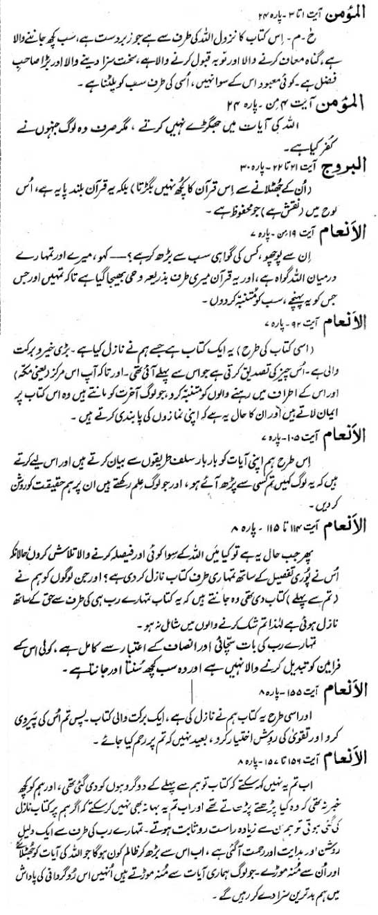 Quran Majeed Ki Sifaat (Part 4)