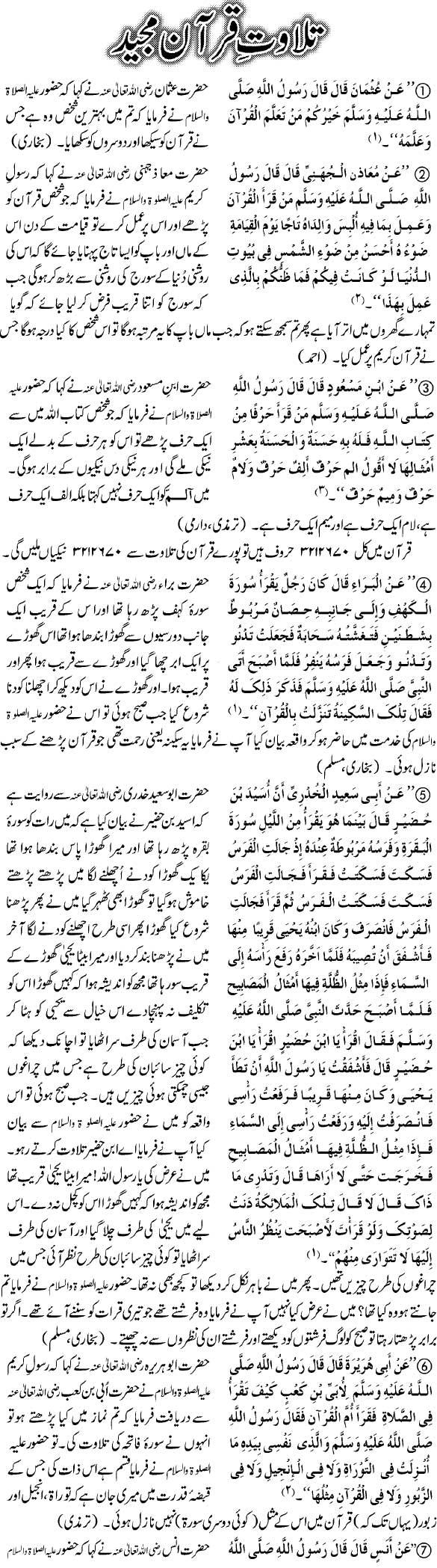 Tilawat Quran Pak