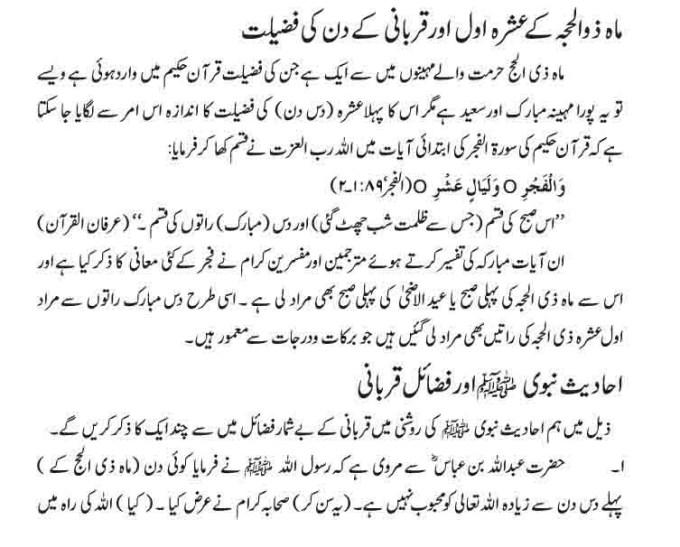 Deen e Islam or Tasawur Qurbani