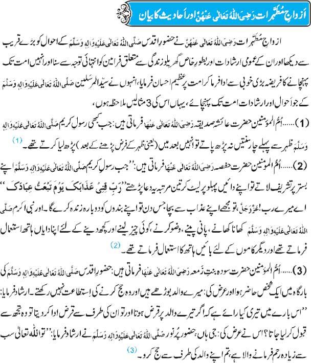 Azwaj-e-Mutaharat Aur Ahadith K Bayan