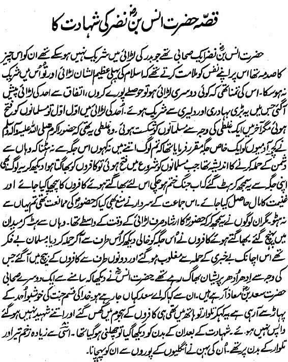 Shahdat: Hazrat Anas bin Nazar (RA)
