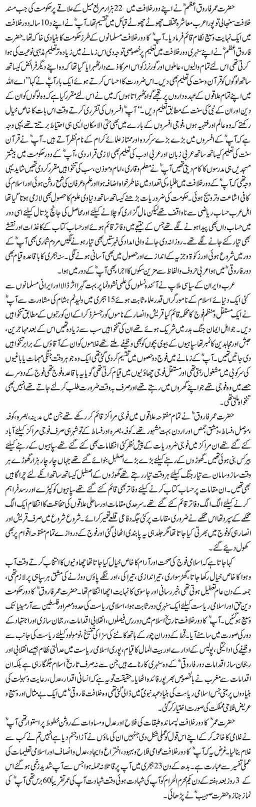 Hazrat Umar (R.A) Ki Fauji Aur Taleemi Islahat