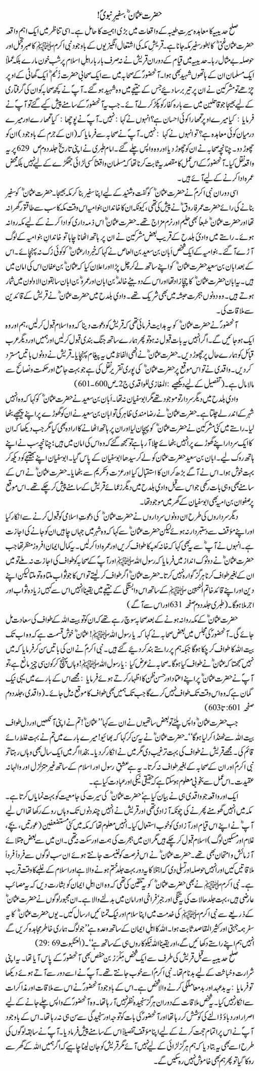 Hazrat Usman, Safeer Nabvi