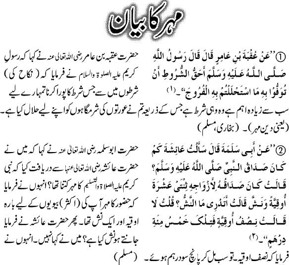 Haq Mehr Ka Bayan