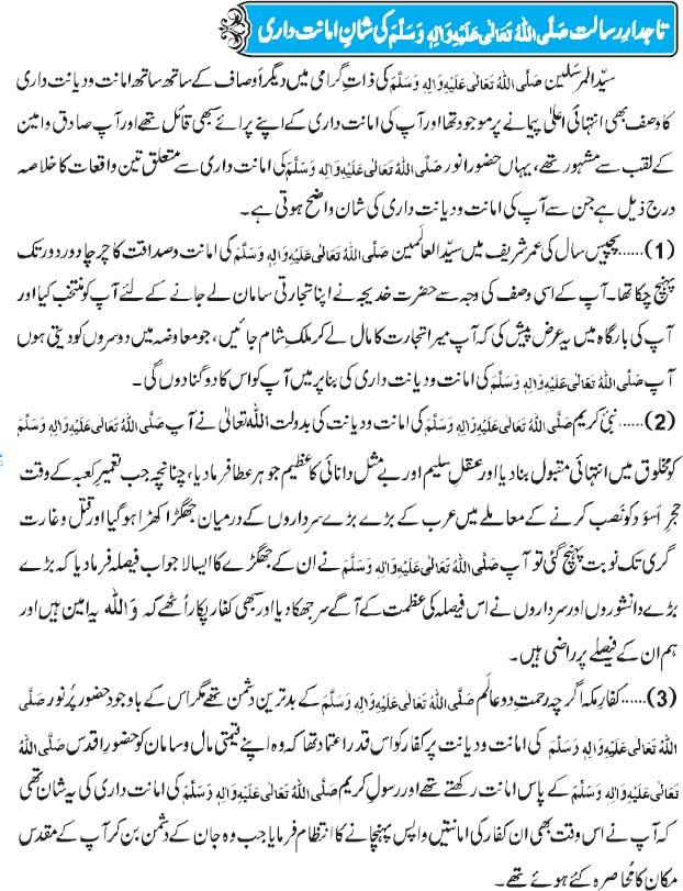 Tajdar-e-Risalat Ki Shan e Amanat Dari