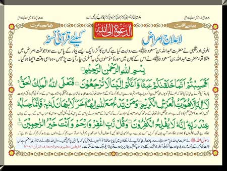 Dua to cure disease