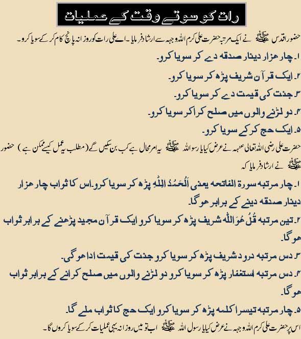Raat Ko Sotey Waqt Kay Amliyat