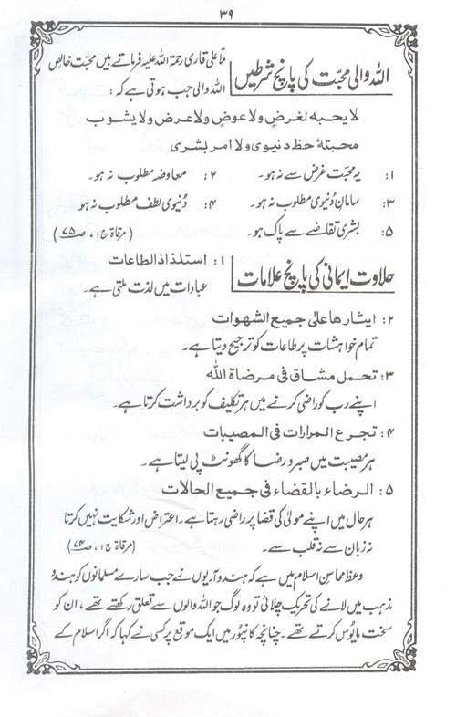 Istiqamat Aur Husn-e-Khatima