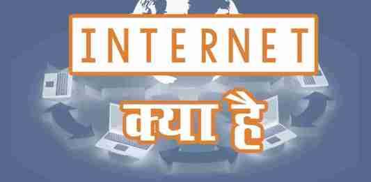 Internet क्या है