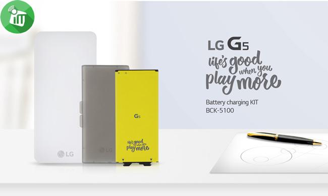 LG_G5_Battery_Charging_Kit (1)