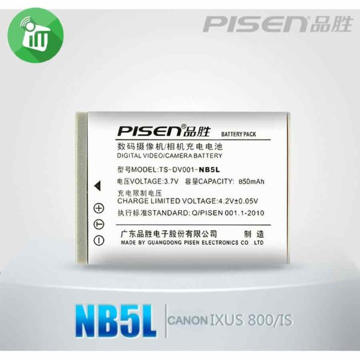 Pisen NB5L Camera Battery Charger for Canon XUS800 (4)