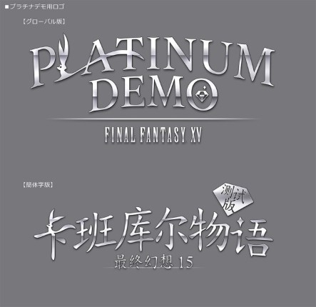 Actualité - Uncovered Final Fantasy XV - platinum demo - logo