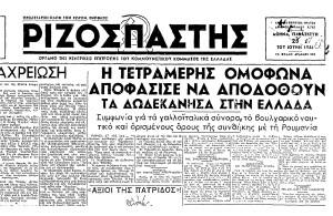 Ο ΡΙΖΟΣΠΑΣΤΗΣ της 28.6.1946