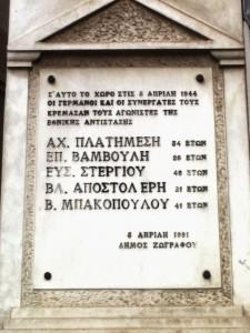 Η εντοιχισμένη πλάκα του Δήμου Ζωγράφου, στον τοίχο της πολυκατοικίας που βρίσκεται στη γωνία Ξενίας και Παπαδιαμαντοπούλου.