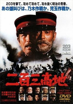 Battle Of Port Arthur The 203 Kochi Internet Movie Firearms Database Guns In Movies TV