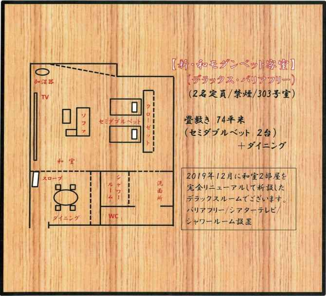 【谷川温泉 旅館たにがわ】新・和モダンベット客室(ツイン・バリアフリー・デラックスルーム)の間取り図