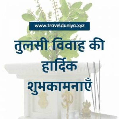 Tulsi Vivah Wishes Images