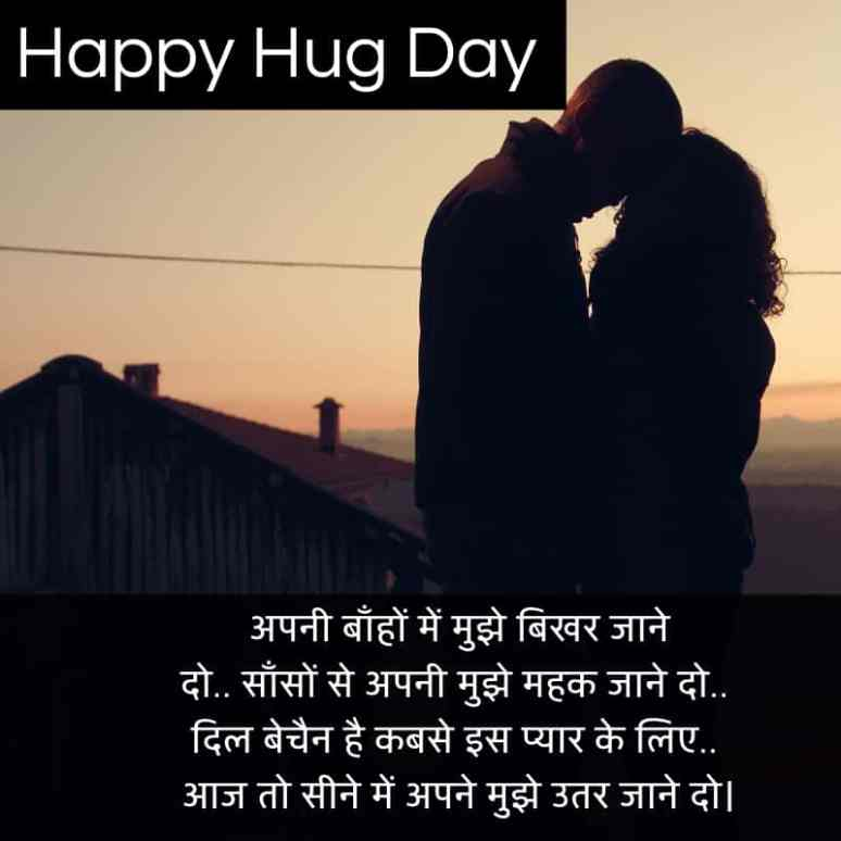 Happy Hug Day Images in Hindi