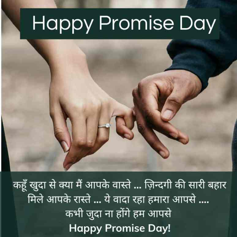 Happy Promise Day Status hindi Images