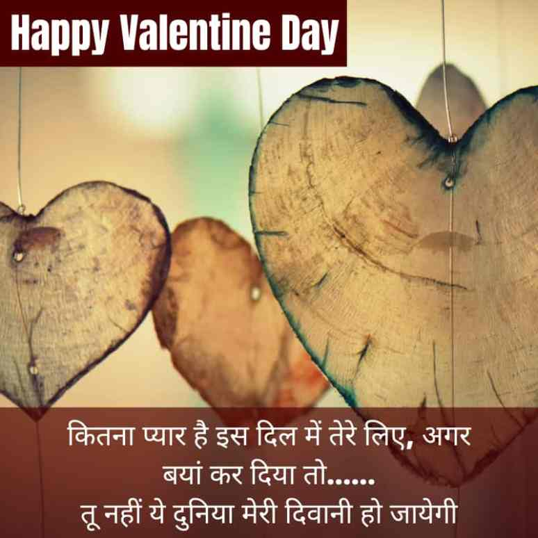 Happy Valentine Day Images in Hindi
