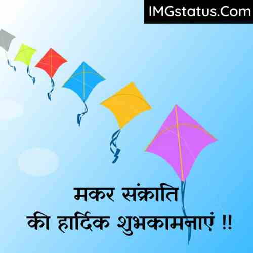 Makar Sankranti Status in hindi