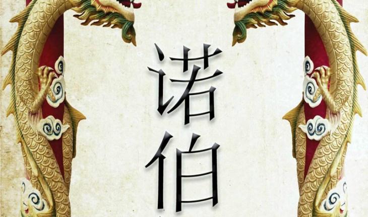 Norbert po chińsku