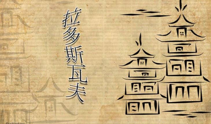 Radosław po chińsku