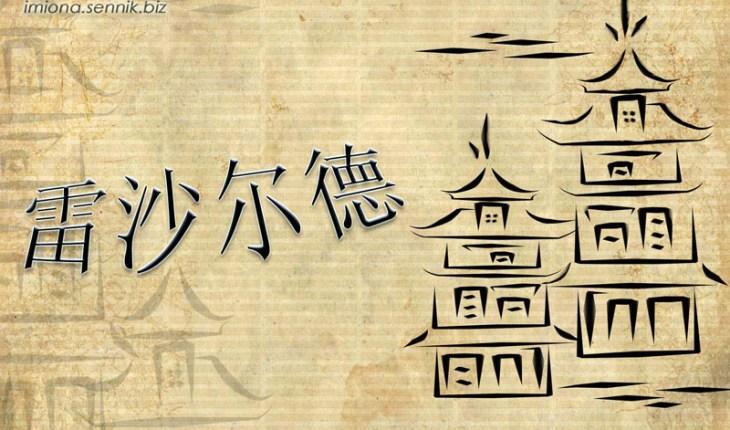 Ryszard po chińsku