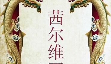 Sylwia po chińsku