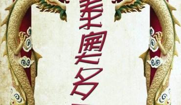 Teodor po chińsku