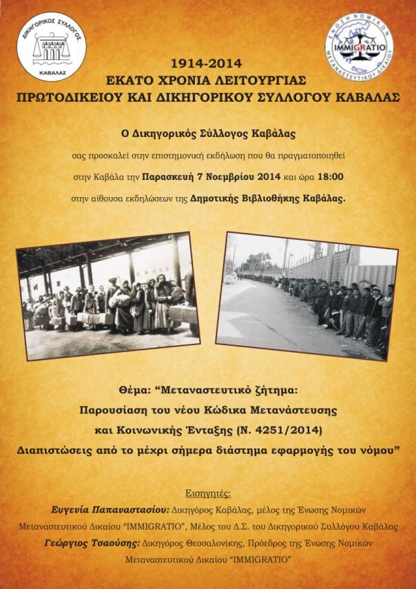 """Πρόσκληση στην εκδήλωση """"1914-2014 Εκατό χρόνια λειτουργίας Πρωτοδικείου και Δικηγορικού Συλλόγου Καβάλας"""""""