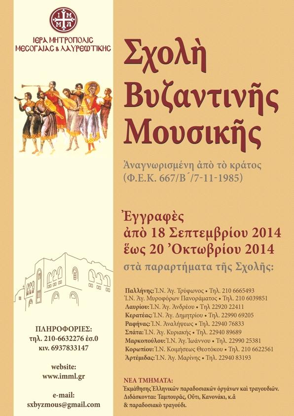 SxByzMousl-9-2014