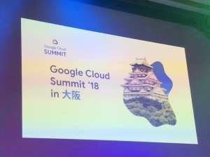 Google Cloud Summit in 大阪