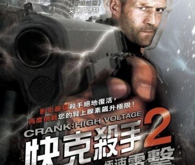 Crank 2 High Voltage 2009