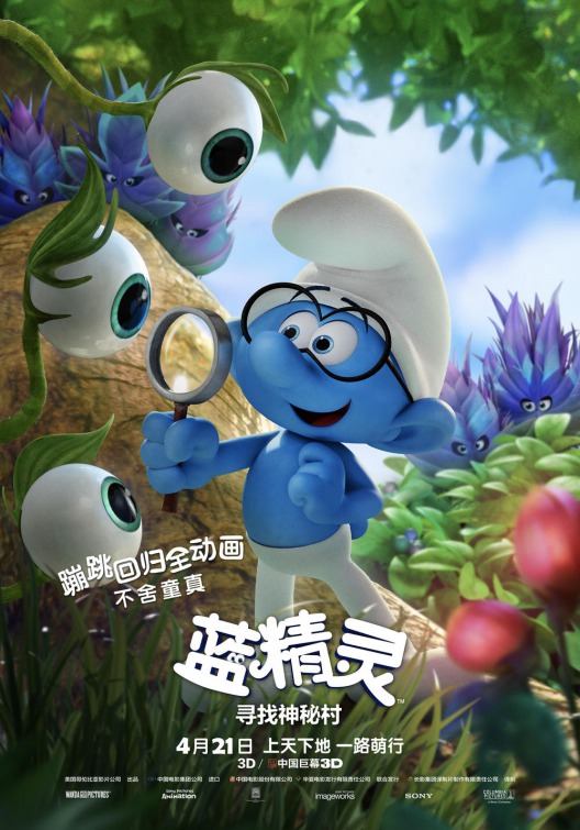 Smurfs The Lost Village Movie Poster 10 Of 13 Imp Awards
