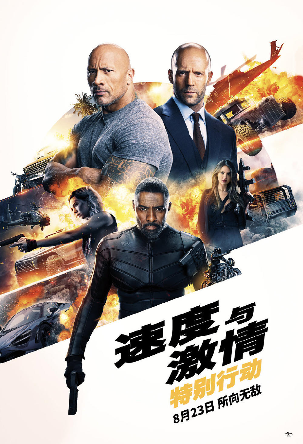Extra Large Movie Poster Image for Hobbs & Shaw (#7 of 7)