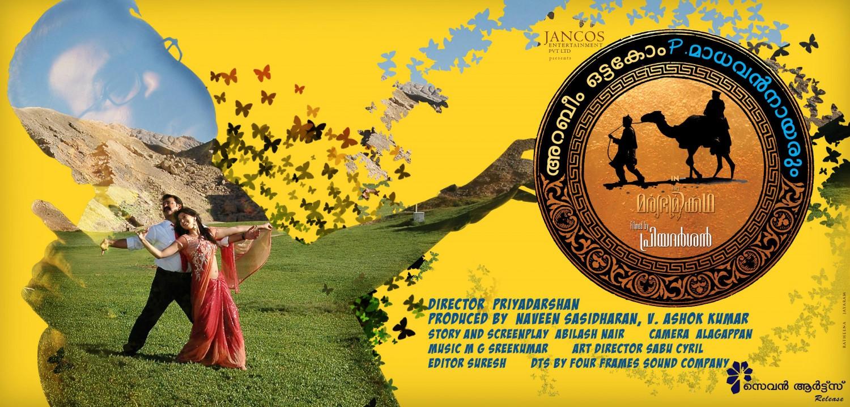 Extra Large Movie Poster Image for Arabiyum Ottakavum P. Madhavan Nairum
