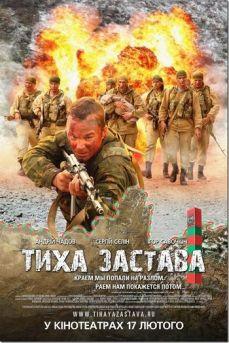 Tikhaya Zastava - The Internet Movie Plane Database