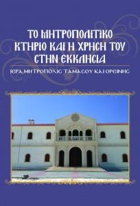 ΒΙΒΛΙΑΡΑΚΙ ΜΗΤΡΟΠΟΛΙΤΙΚΟΥ ΚΤΗΡΙΟΥ_Page_1