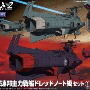 Yamato 2202 EDF Dreadnoght Set-1 MC-10 Bandai