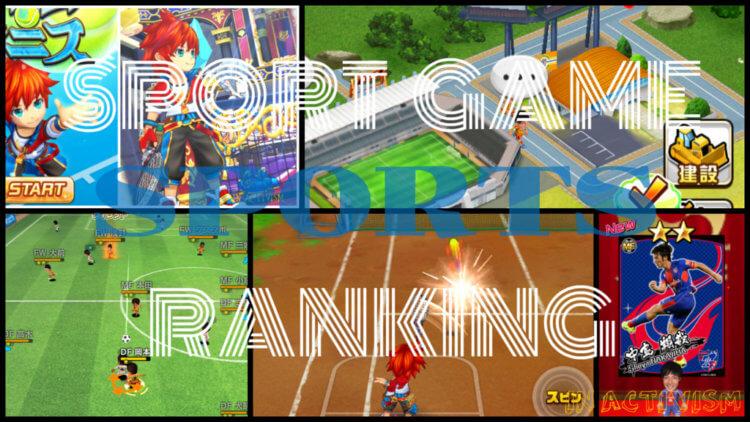 おすすめ無料スポーツゲームアプリランキング【厳選版】iOS/Android