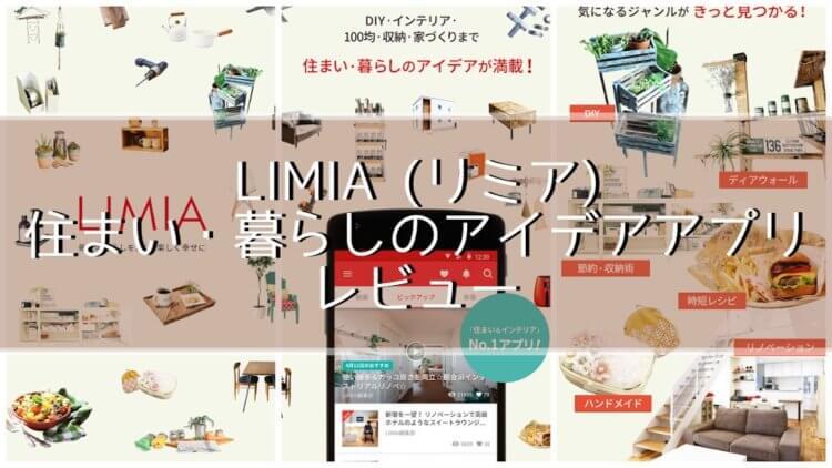 LIMIA (リミア) - 住まい・暮らしのアイデアアプリ レビュー | DIY・インテリア・100均好きにオススメ!
