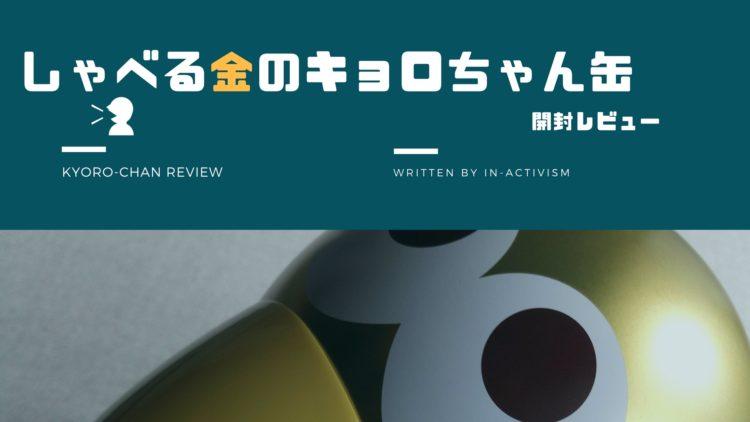 しゃべる金のキョロちゃん缶 開封レビュー 50周年記念の金のカンヅメの中身やいかに?!